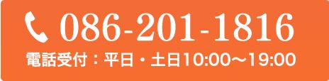 086-201-1816