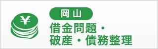 岡山 借金問題・破産・債務整理