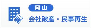 岡山 会社破産・民事再生